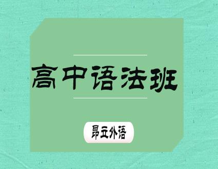 上海昂立外语