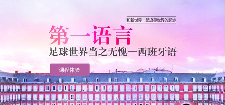 嘉兴新世界外语培训学校