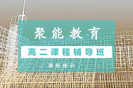 北京聚能教育