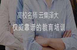 大连泽大专升本培训学校
