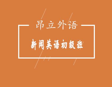 昂立外语培训学校