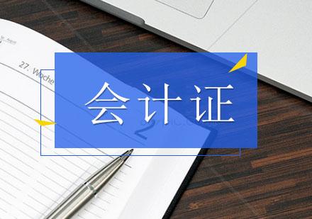 上海仁和会计教育