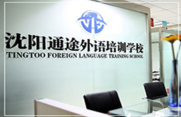 沈阳通途国际英语培训学校皇姑校区