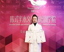 济南梅吉韩式半永久培训学校