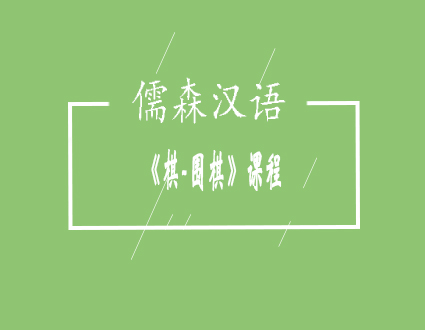 上海儒森教育进修学校