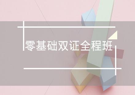 上海仁和会计嘉定校区