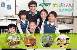 沈阳迈格森国际少儿英语培训学校