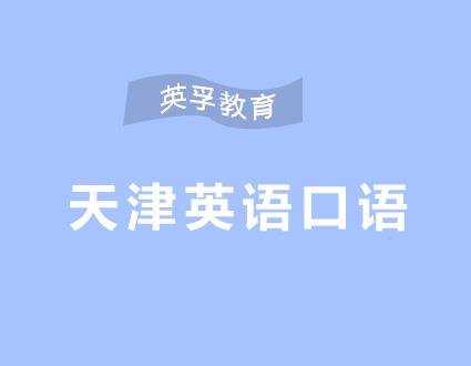 天津英孚英语