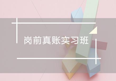 上海仁和会计虹口校区