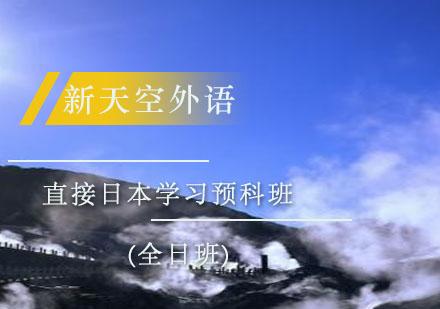 新天空日本语