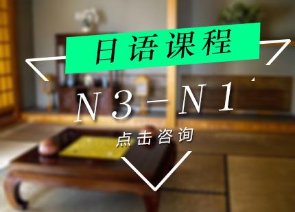 上海朝日N3-N1级签约套餐班