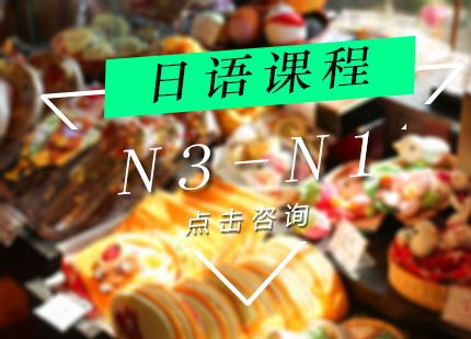 上海朝日N3-N1级精品基础班