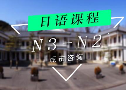 上海朝日N3-N2级签约套餐班