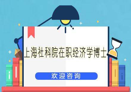 上海社科赛斯在职研究生招生中心