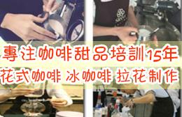 惠州赛西维烘焙学校