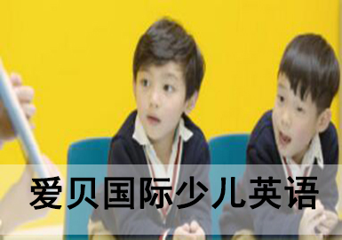 沈阳爱贝国际少儿英语培训学校