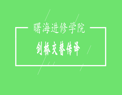 上海曙海进修学校
