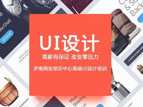 济南UI设计师项目实战班