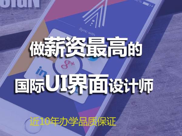 济南平面UI设计集训营