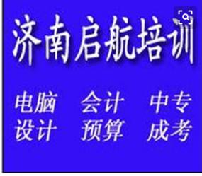 济南市历城区启航职业培训学校