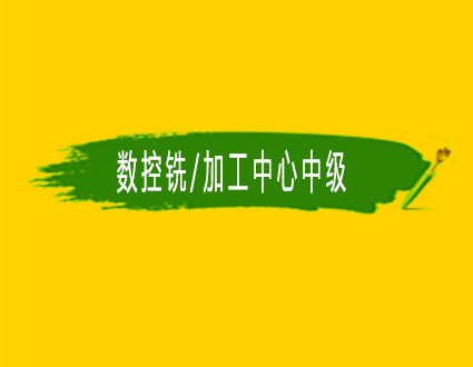 上海胜鼎数控模具培训中心