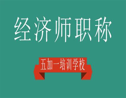 上海五加一证书培训中心徐汇校区