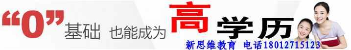 苏州学历培训新思维报名中心