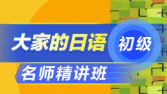 大连佳禾日语培训学校开发区分校