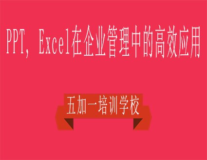 上海五加一证书培训中心浦东校区