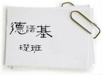 石家庄雅恩韩语培训