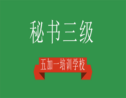 上海五加一证书培训闵行校区