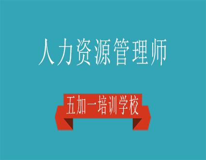 上海人力资源管理国家职业资格