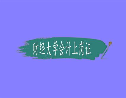 上海財經大學繼續教育學院