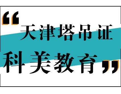 天津科美教育