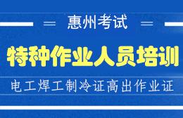 惠州鸿昶职业学校