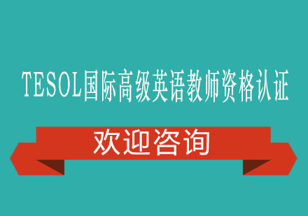 TESOL国际高级英语教师资格认证