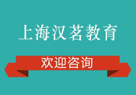 上海汉茗教育