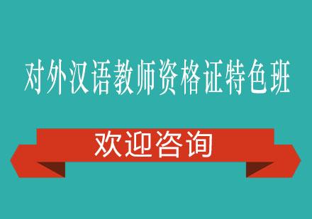 精品班 对外汉语教师资格证特色班