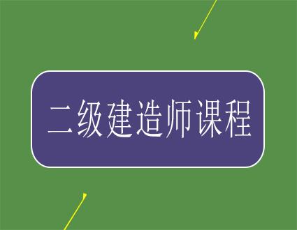 上海学尔森二级建造师