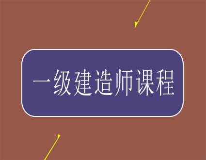 上海学尔森教育一级建造师