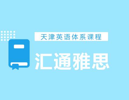 天津汇通雅思