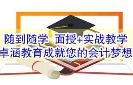 汕头卓涵会计教育培训