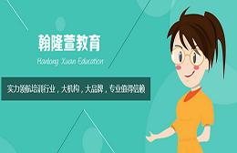 沈阳翰隆萱教师资格证培训学校