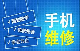 辽宁速维手机维修培训学校