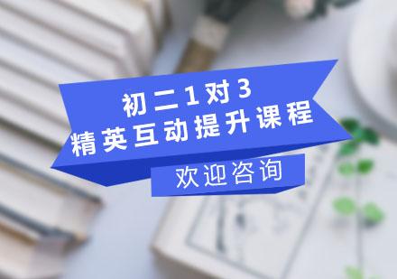 上海精銳教育學校