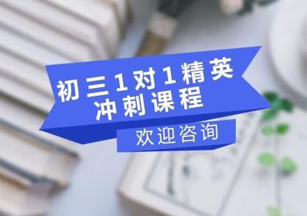上海精锐教育学校