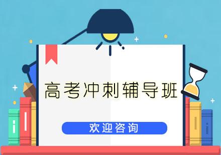 上海精銳教育1對1