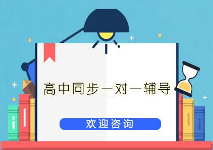 上海精锐教育1对1