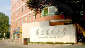 福建农林大学函授报名咨询入口