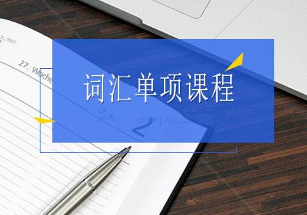 上海启德教育学校
